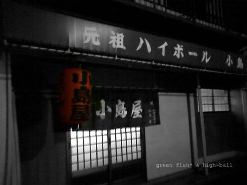 小島屋.jpg