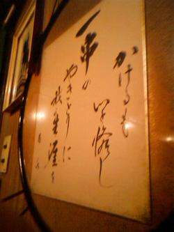 菊水07.jpg